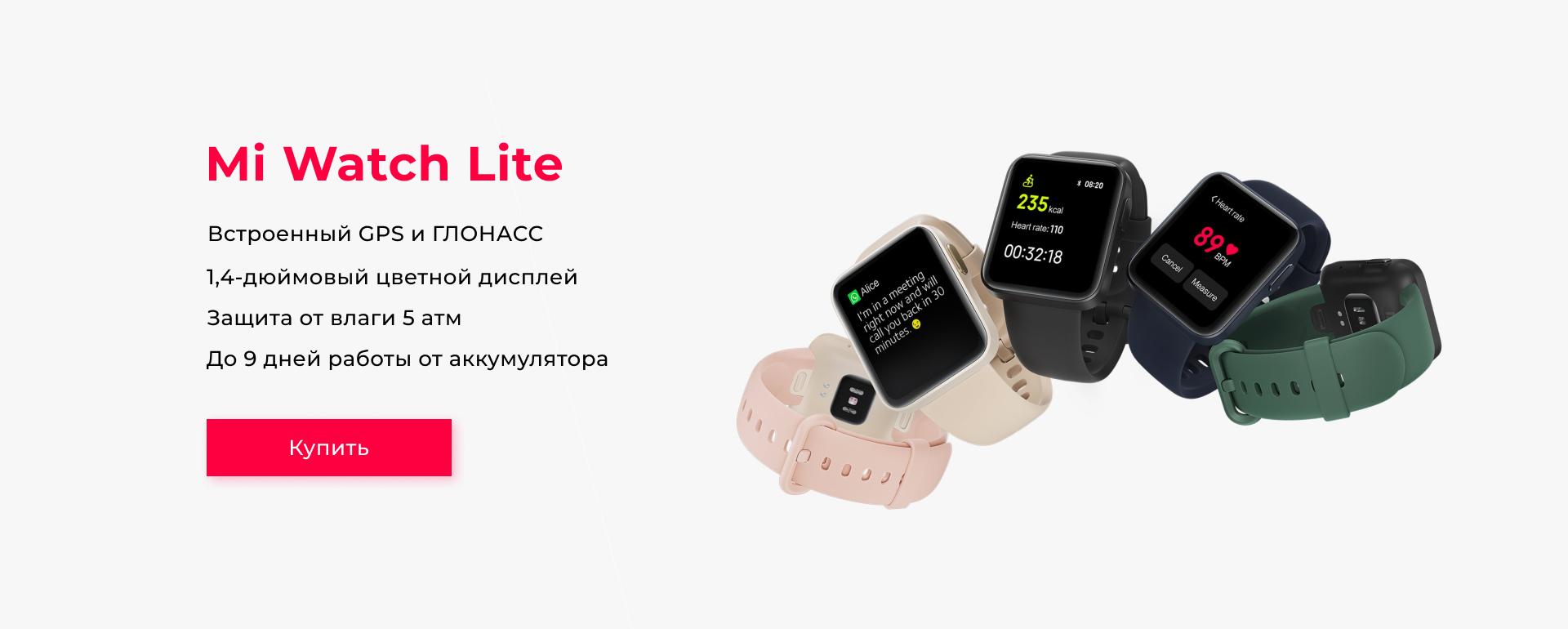 Mi Watch Lite купить