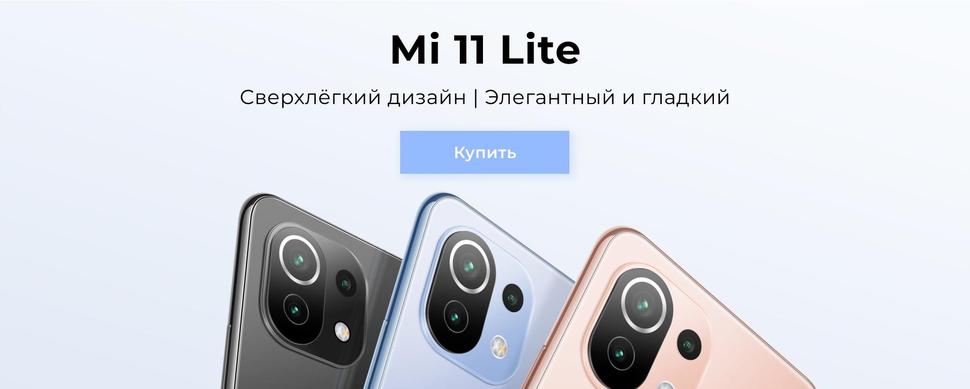 Xiaomi Mi 11 Lite купить
