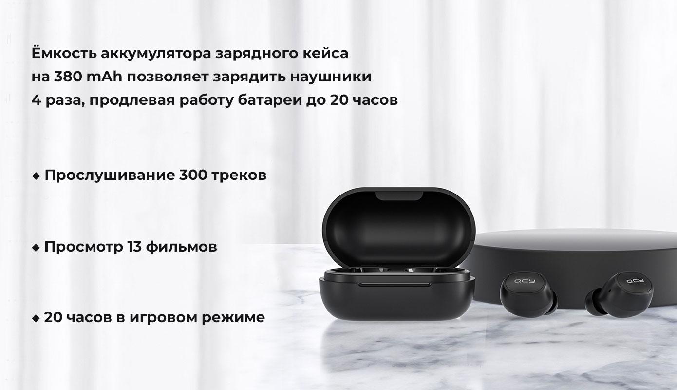 Opisanie Besprovodnye Naushniki Xiaomi Qcy T4 3