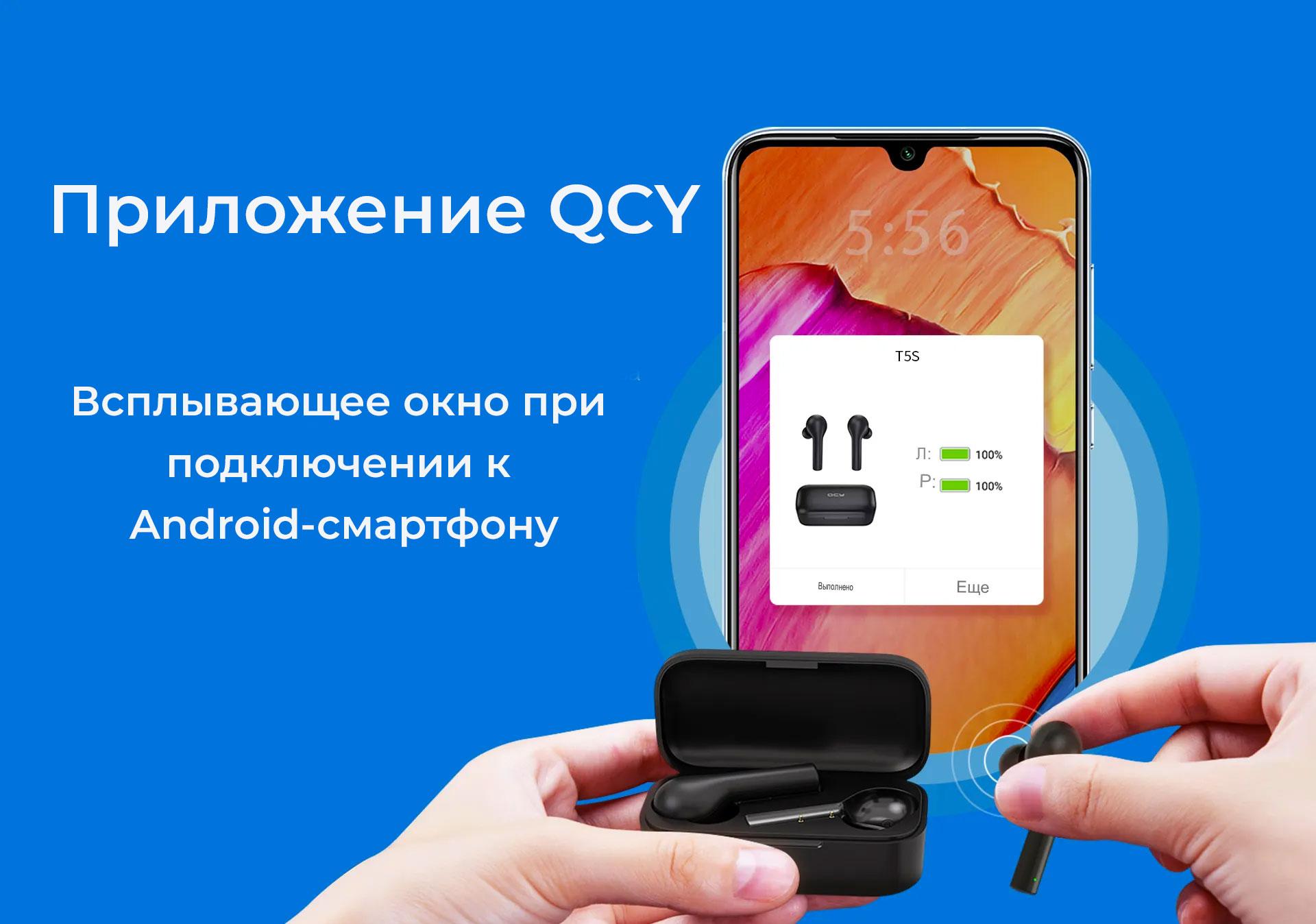 Opisanie Besprovodnye Naushniki Xiaomi Qcy T5s 4