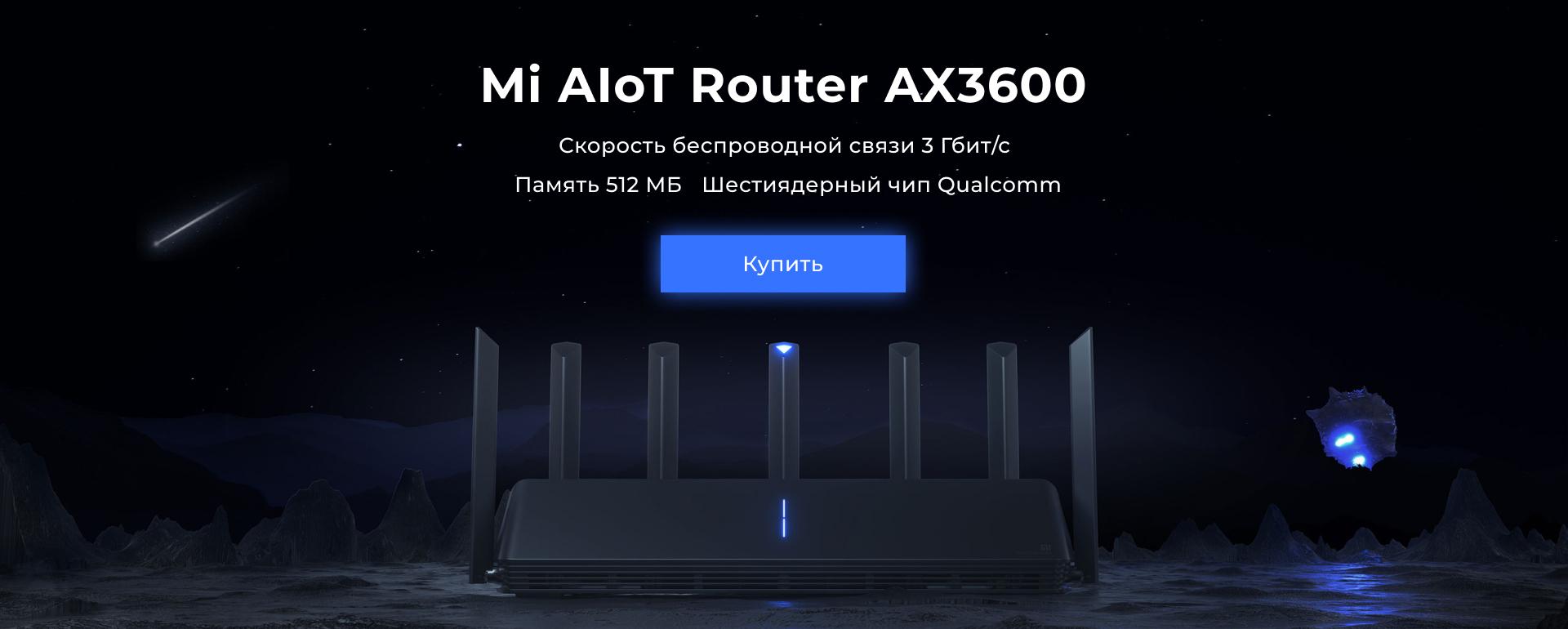 Xiaomi AIoT Router AX3600 купить