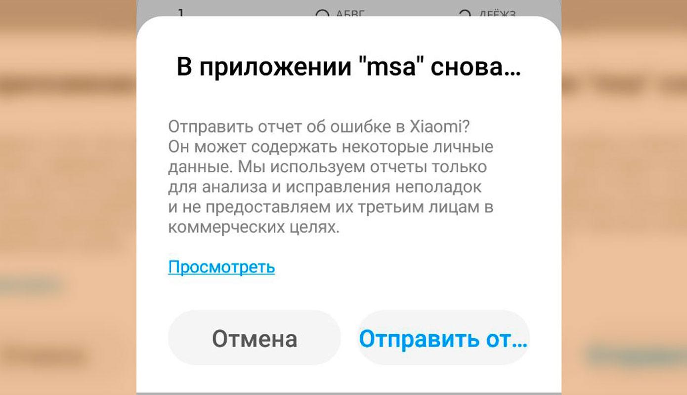 Statiya V Prilozhenii Msa Proizoshla Oshibka Kak Ispravi 04