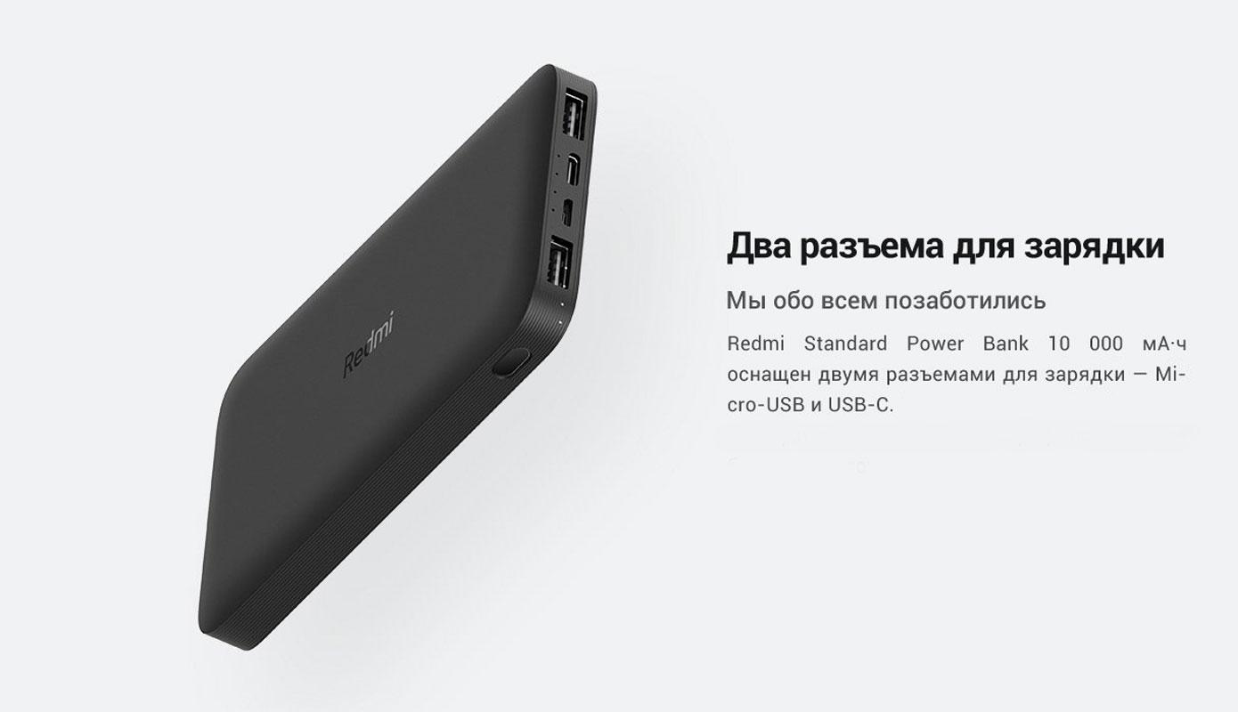 Opisanie Vneshnij Akkumulyator Power Bank Xiaomi Redmi 10000 Mah Pb100lzm 2