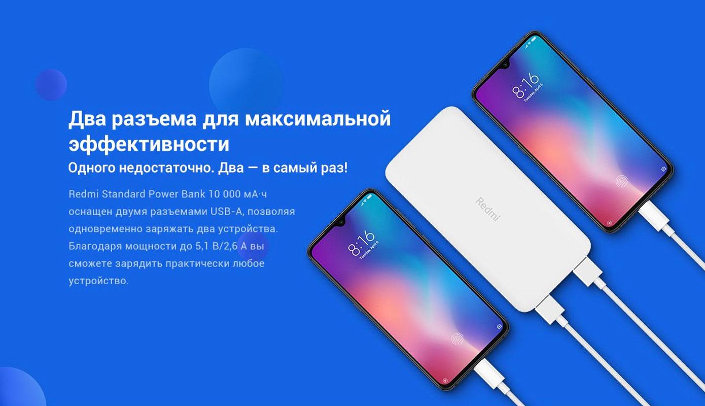 Opisanie Vneshnij Akkumulyator Power Bank Xiaomi Redmi 10000 Mah Pb100lzm 3