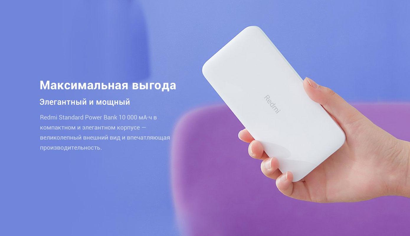Opisanie Vneshnij Akkumulyator Power Bank Xiaomi Redmi 10000 Mah Pb100lzm 6