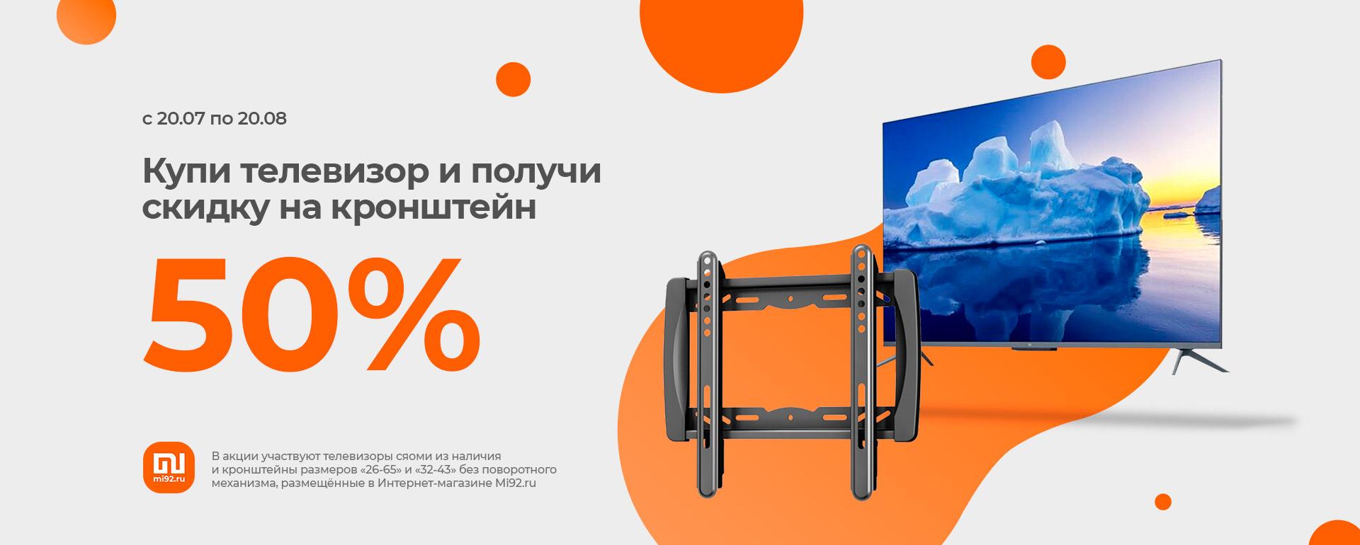 Акция - -50% на крепление для телевизора