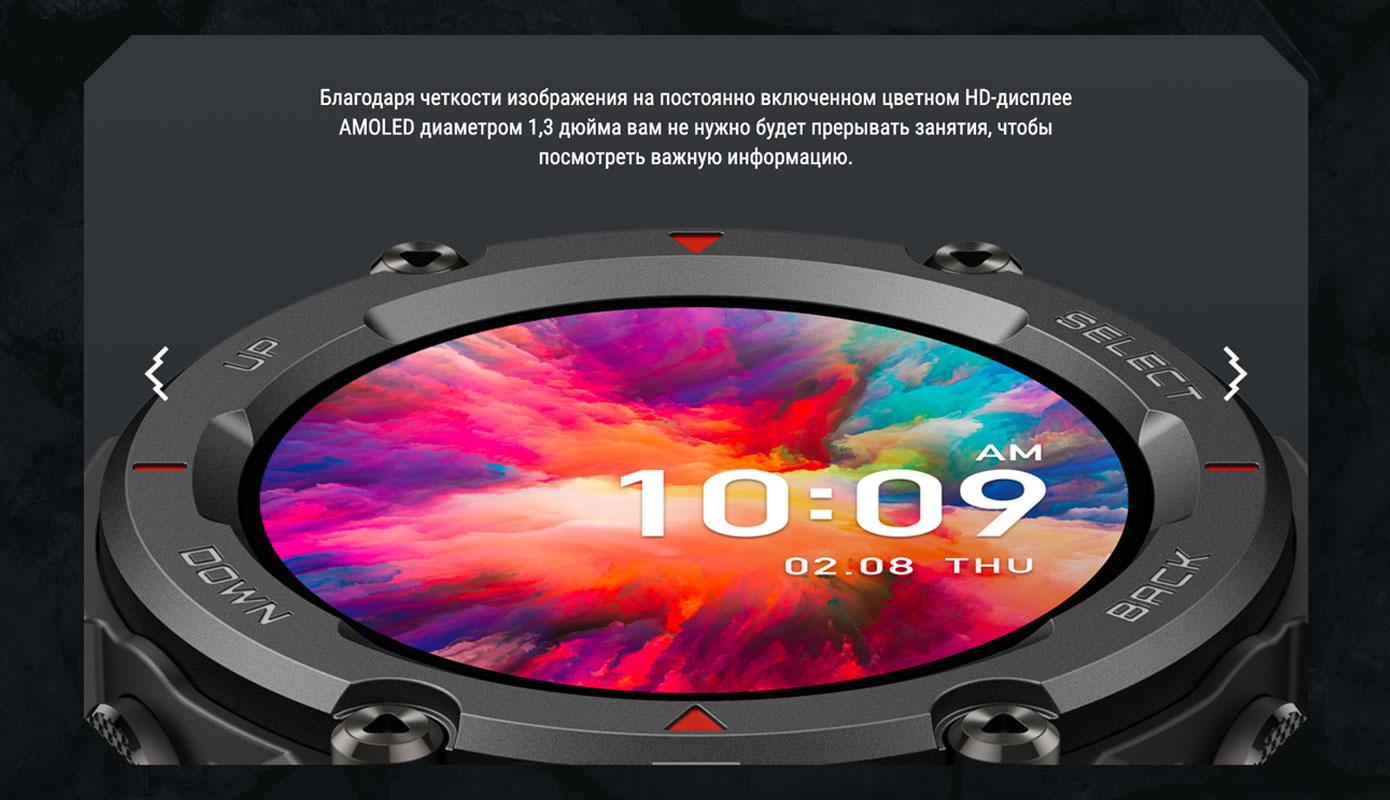 Opisanie Umnye Chasy Xiaomi Amazfit T Rex Pro 9