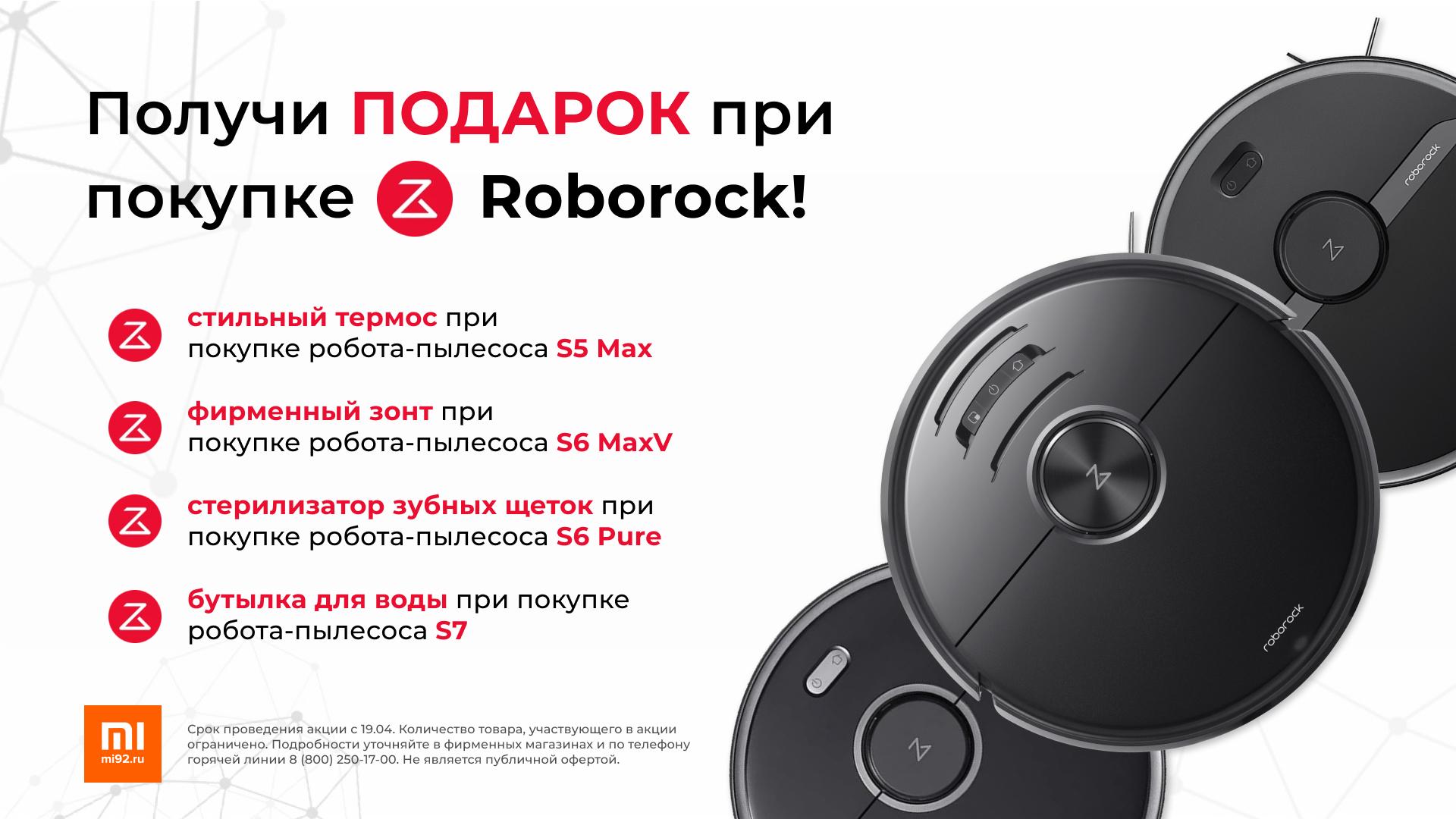 Gift Roborock Banner Promo