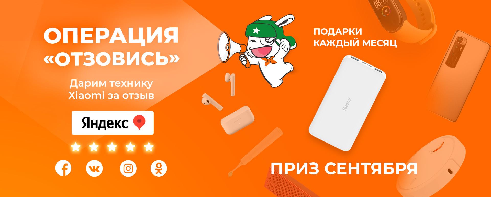 Акция Отзовись - Сентябрь
