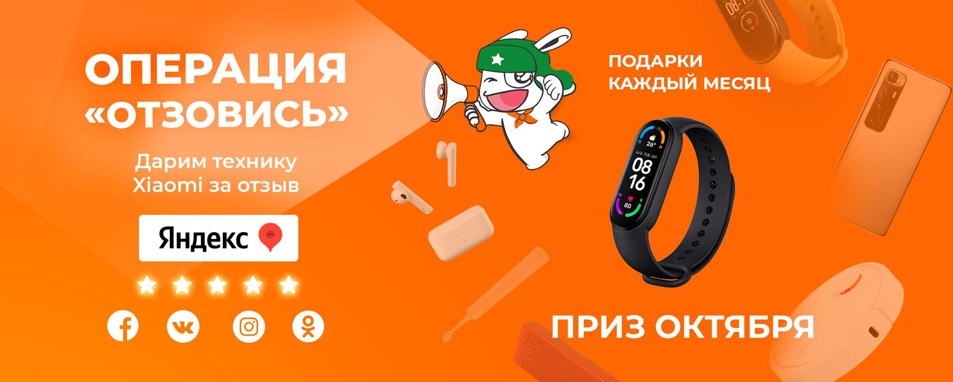 Акция Отзовись - Октябрь